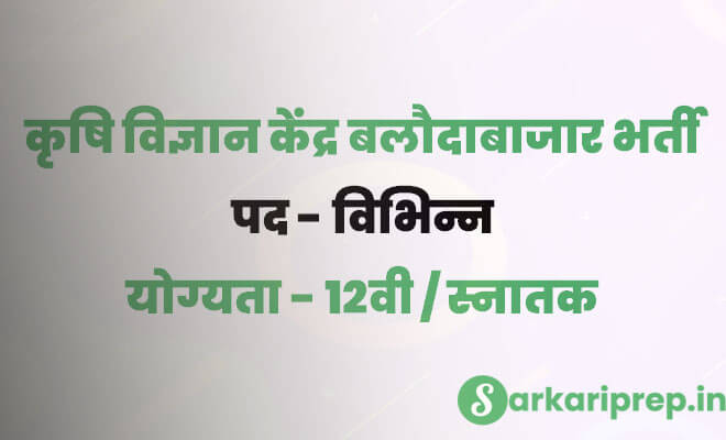 KVK Balodabazar Recruitment